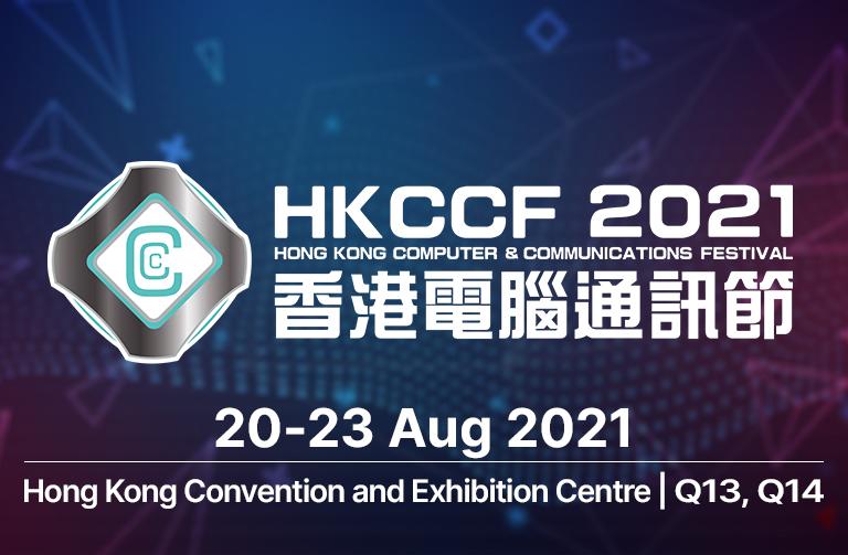 香港電腦通訊節