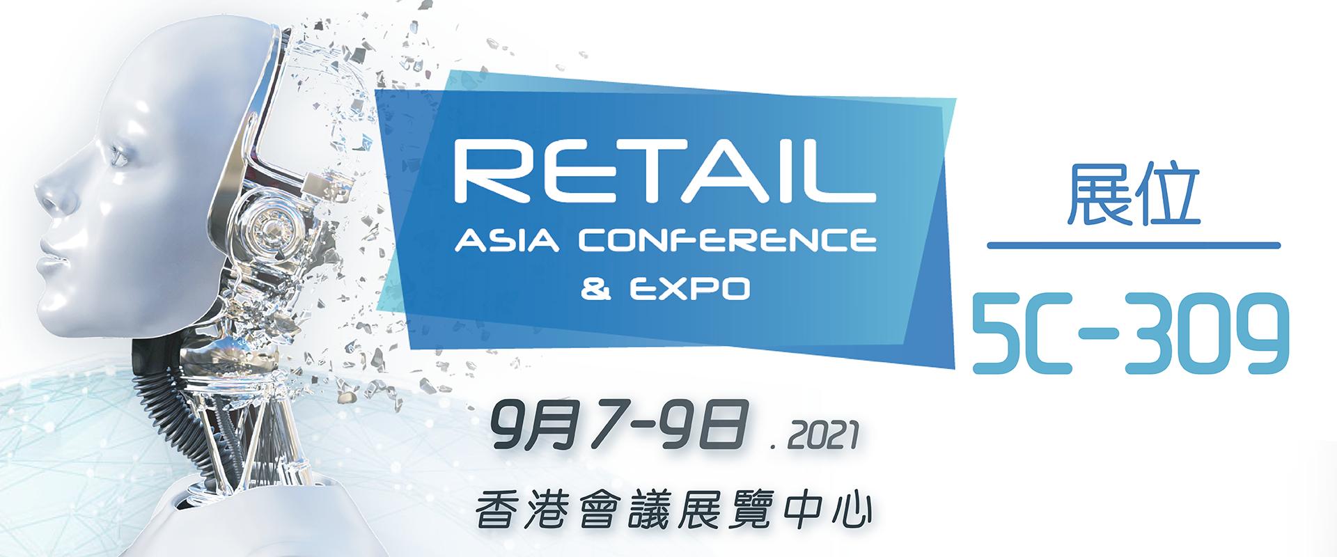 亞洲零售論壇暨博覽會